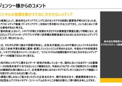 博報堂DYアウトドアの三浦部長にシネアドCrossMediaリサーチへコメントをいただきました!