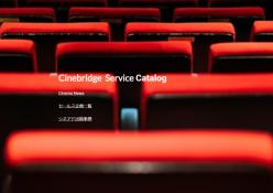 最新シネアドパッケージはこちら「Cinebridge  Service Catalog」