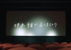 「映画館で会いましょう」 映画館再開をゆっくりと応援するステキなプロモーション動画が公開になっています。