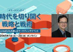 一般社団法人デジタルシネアド・コンソーシアム代表、『ブランド戦略論』著者である田中洋教授が登壇されます。