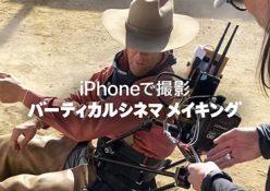 AppleがiPhone 11 Proで撮影した、ヴァーティカル・シネマの新作『The Stunt Double』を公開。